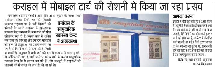 Reality at field level is this....Though claims seen in hoardings and heard in radio are totally different  @ChouhanShivraj @CMMadhyaPradesh @namhhr  @maternalhealth @jsa_india https://t.co/r1iCURryBV