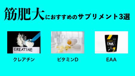 筋トレ ビタミンd 山本