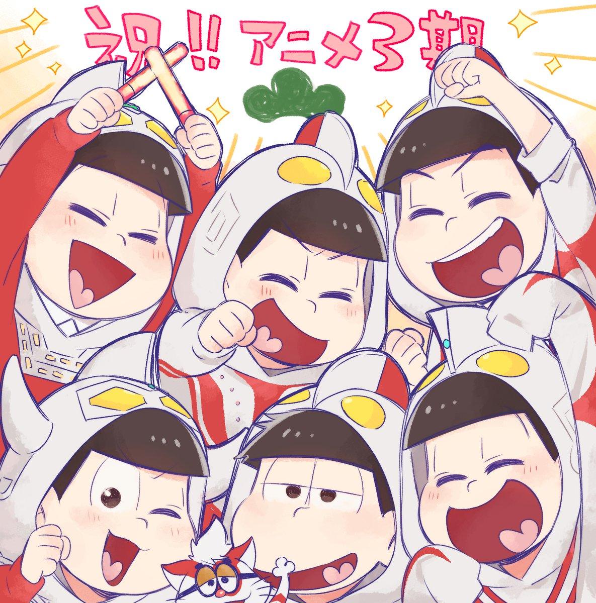 アニメ3期決定おめでとうございます!!!! 放送楽しみに待っております🙏✨ #おそ松さん3期 https://t.co/3OBN9bvNYT