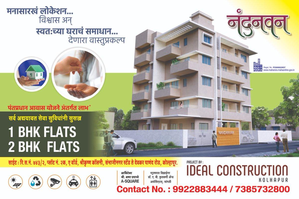 New Flats for sale in Kolhapur Sambhaji Nagar Stand to Devkar Panand Road Nandanvan #Project by Ideal Construction MahaRERA registration number: P53000020937 https://www.gruhkhoj.com/ideal-construction-kolhapur/nandanvan… Covered Parking CCTV Camera Protection Rain water harvesting Energy saver automatic liftpic.twitter.com/lZAg7z3pWe