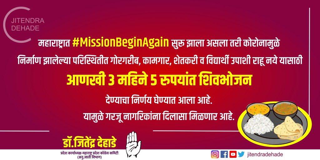 आणखी ३ महिने ५ रुपयांत #शिवभोजन देण्याचा निर्णय महाविकासआघाडी सरकारने घेतला आहे. यामुळे गरजू नागरिकांना दिलासा मिळणार आहे.  #MissionBeginAgain #म #मराठी https://t.co/vWlH5EmOr5