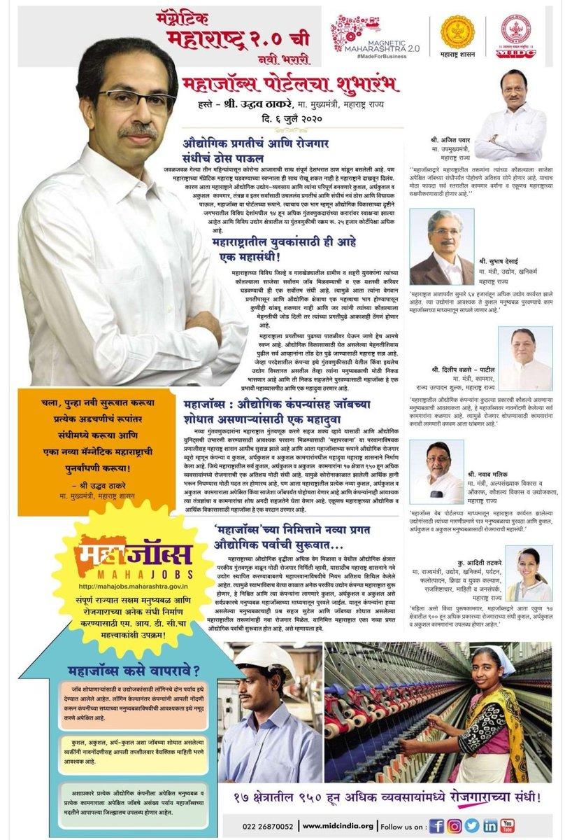 #MissionBeginAgain मध्ये सुरू झालेल्या ६४ हजार उद्योगांमध्ये भूमिपुत्रांना संधी देण्यास आम्ही वचनबद्ध आहोत! #महाजॉब्स  #magneticmaharashtra #madeforbusiness  @CMOMaharashtra @OfficeofUT @ShivSena @midc_india @CIIEvents @MCCIA_Pune @ficci_india @NCPspeaks @INCMaharashtra https://t.co/WIGbudBU2q