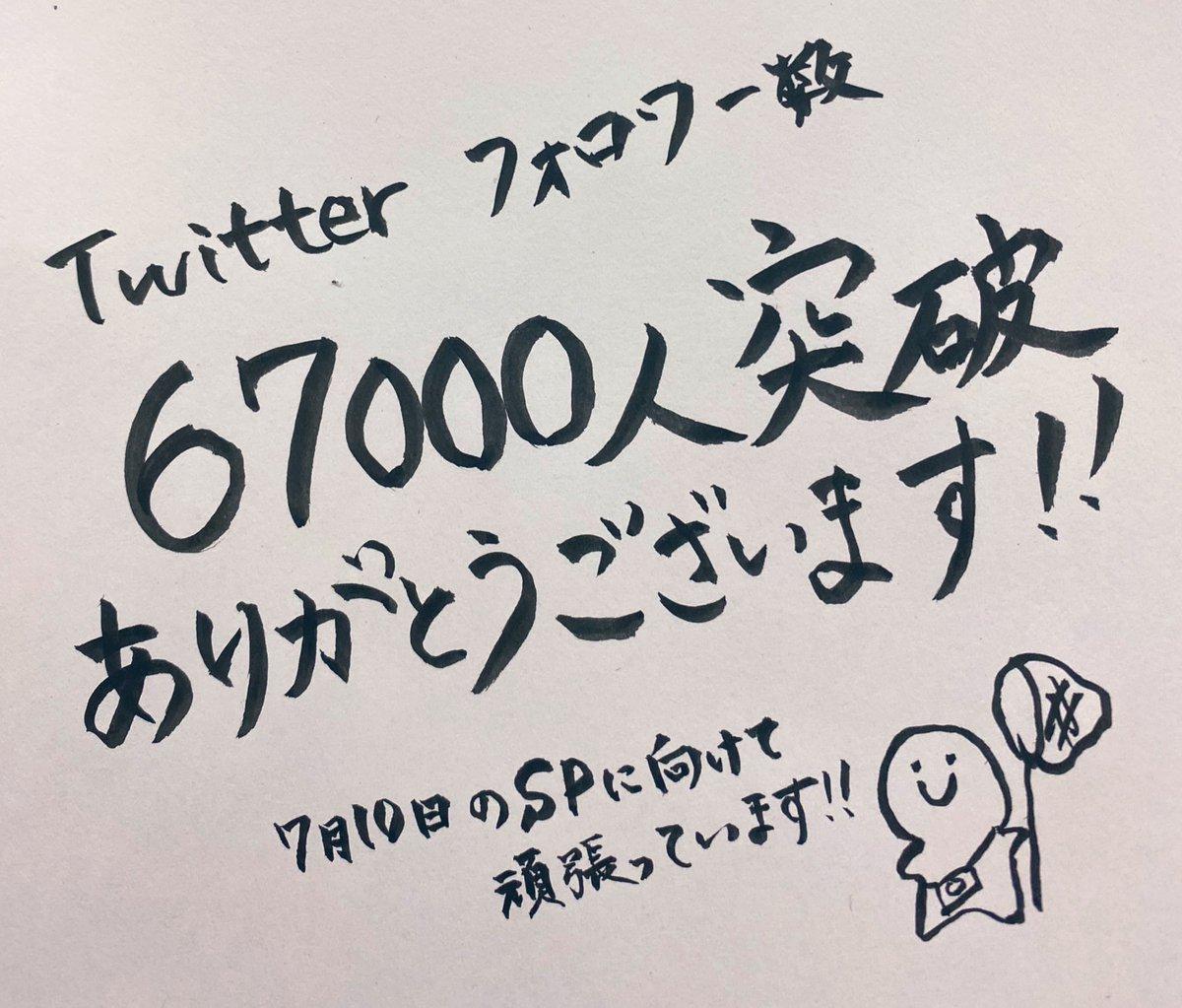 【✨感謝✨】フォロワーさん67000人突破!ありがとうございます!今週のNEWSな2人1hSPもお楽しみに!!#NEWSな2人 #コヤシゲ #tbs