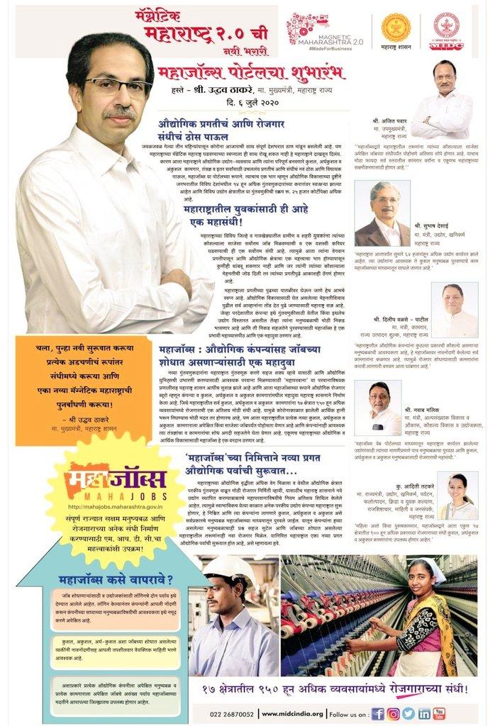 #MissionBeginAgain मध्ये सुरू झालेल्या ६४ हजार उद्योगांमध्ये भूमिपुत्रांना संधी देण्यास आम्ही वचनबद्ध आहोत! #महाजॉब्स  #magneticmaharashtra #madeforbusiness  @CMOMaharashtra @OfficeofUT @ShivSena @midc_india @INCMaharashtra https://t.co/z6y1SZZ5Zk https://t.co/cg9ZR2JIVu