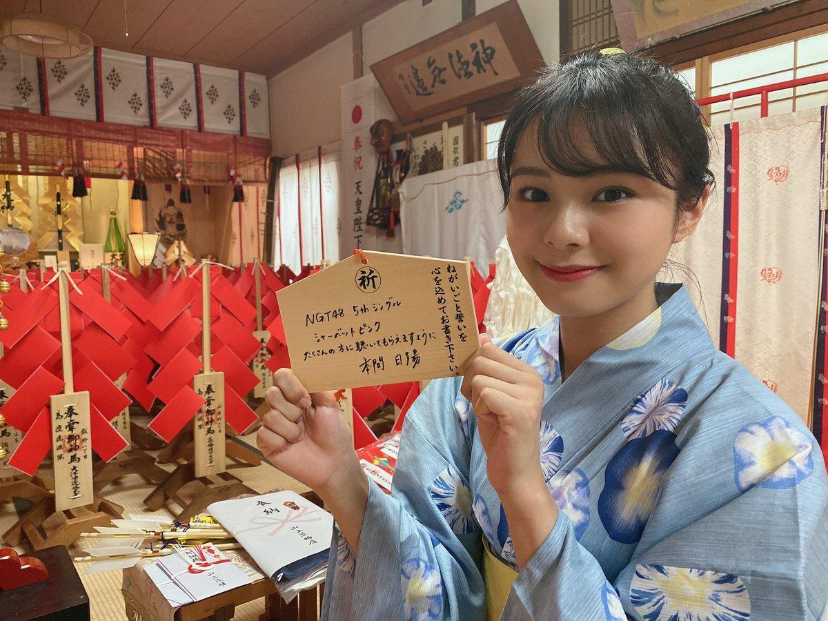 本日、FM新潟「SOUNDSPLASH」にてシャーベットピンク初解禁!わーーーーたのしみ🥰みゆみゆといっしょに放送にお邪魔させていただきます!よろしくお願いします!#シャーベットピンク#NGT48#fm775 #ss775