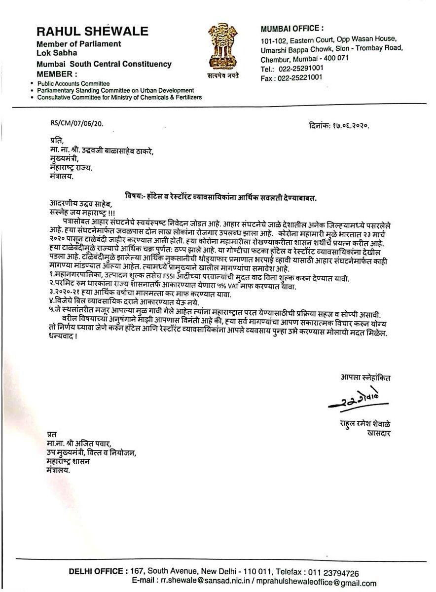 अनलॉक 2.0 मध्ये हॉटेल आणि रेस्टॉरंट व्यवसायिकांबाबत सकारात्मक विचार करून हे हॉटेल व्यवसायाला मोठा दिलासा देण्याची माझी मागणी मान्य केल्याबाबत माननीय मुख्यमंत्री श्री. उद्धवजी ठाकरे यांचे आभार!!! #missionbeginagain  @CMOMaharashtra  @AUThackeray @ShivSena https://t.co/wHli3Pj2j5