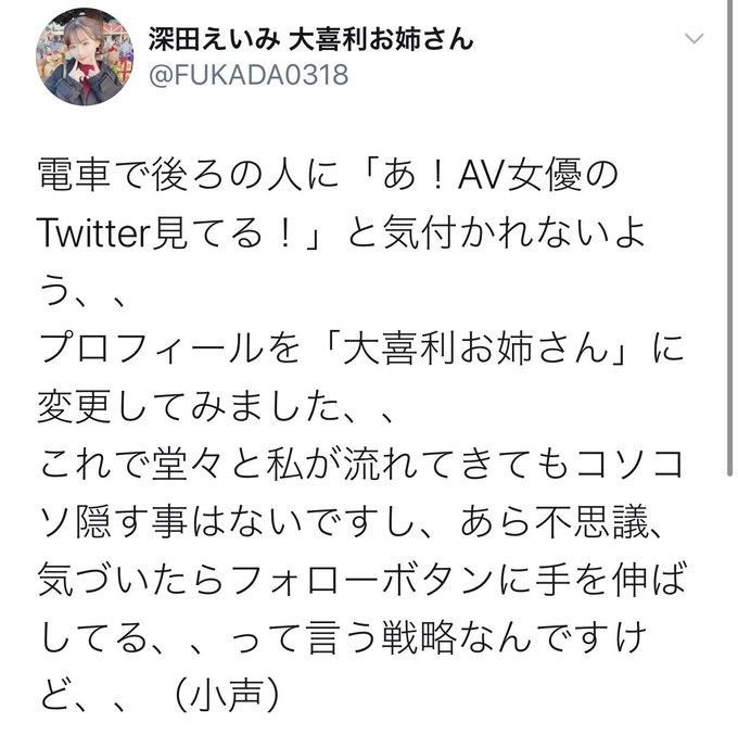 AV女優深田えいみのTwitter自撮りエロ画像68