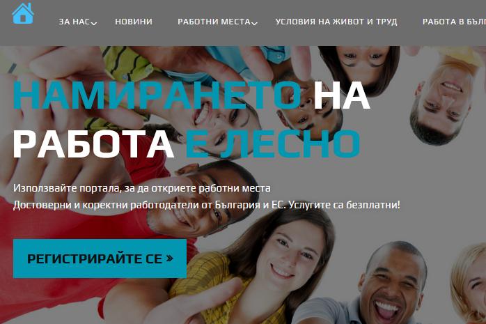 🧐Търсите ли си работа💼? Можете да разгледате работните места на🌐 сайта на #EURESBulgaria – 👌https://t.co/eRCNv8sIgH! Регистрацията е лесна, в профила си можете да попълните или прикачите📝 CV. Кандидатстването по обявите е в реално време и е напълно безплатно! https://t.co/kvvXpz2gji