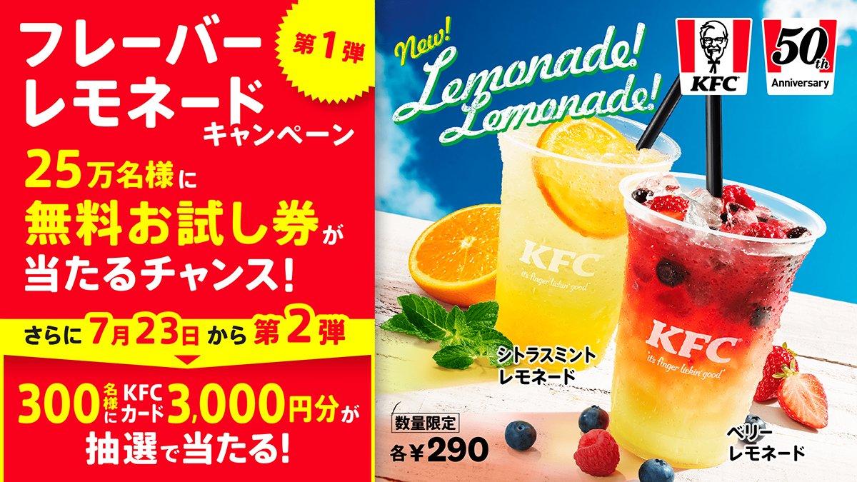 @KFC_jp's photo on Dolce Vita