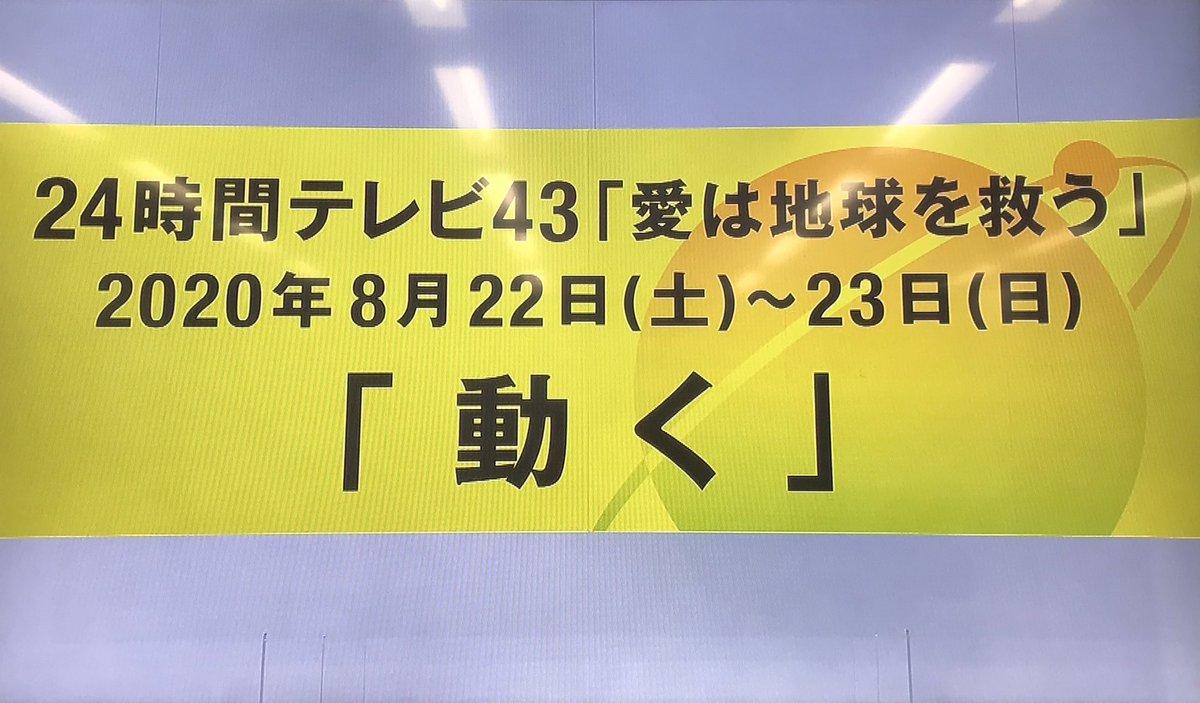 本日今年の「24時間テレビ」の詳細が発表されました。メインパーソナリティーは、井ノ原さん、増田さん、北山さん、重岡さん、岸さんの5人です。よろしくお願いします!