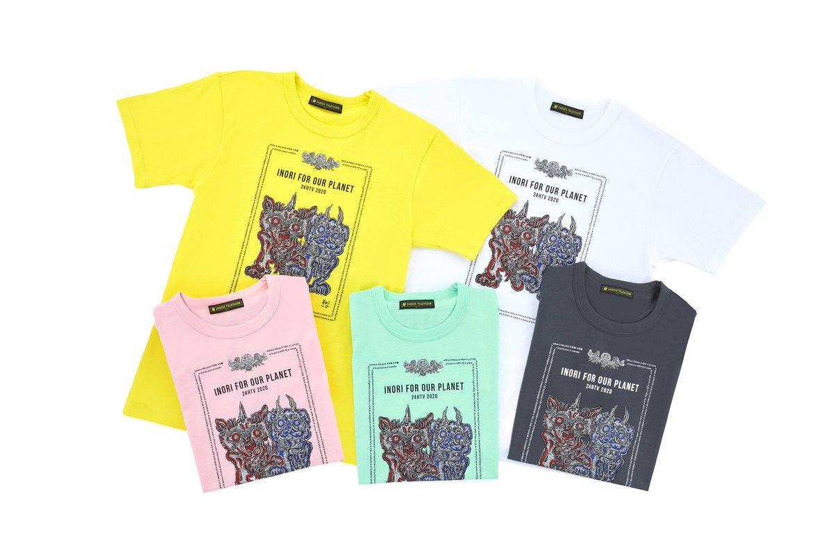 チャリTシャツは今週10日(金)から全国で取扱開始します!ぜひお買い求めください。