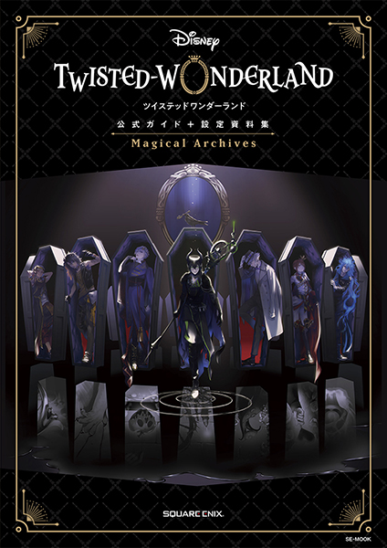 スクエニe-STORE『ディズニー ツイステッドワンダーランド』公式ガイド+設定資料集 Magical Archives  『ディズニー ツイステッドワンダーランド』のゲームガイドと設定資料がまとまった、充実の内容でお届けする一冊。購入特典:しおり