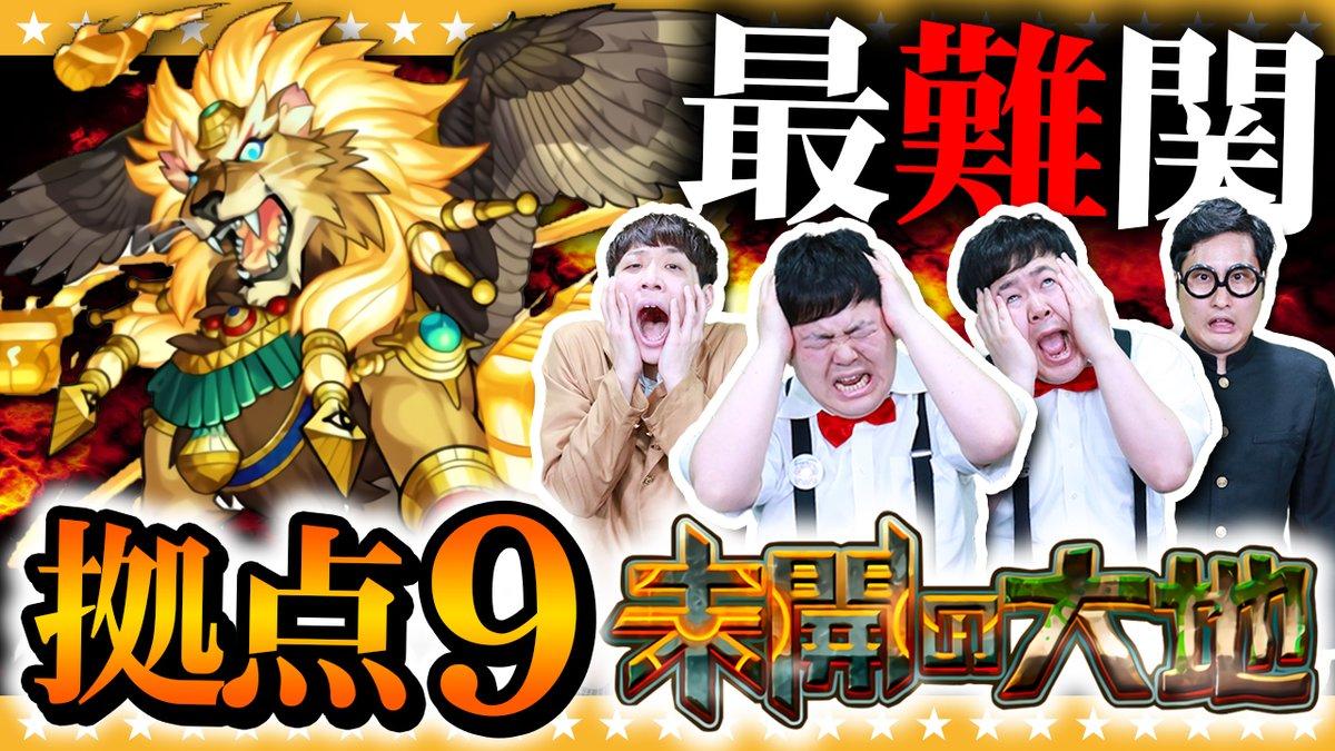 【モンスト】ココが噂の最難関!?「未開の大地」拠点9攻略!!