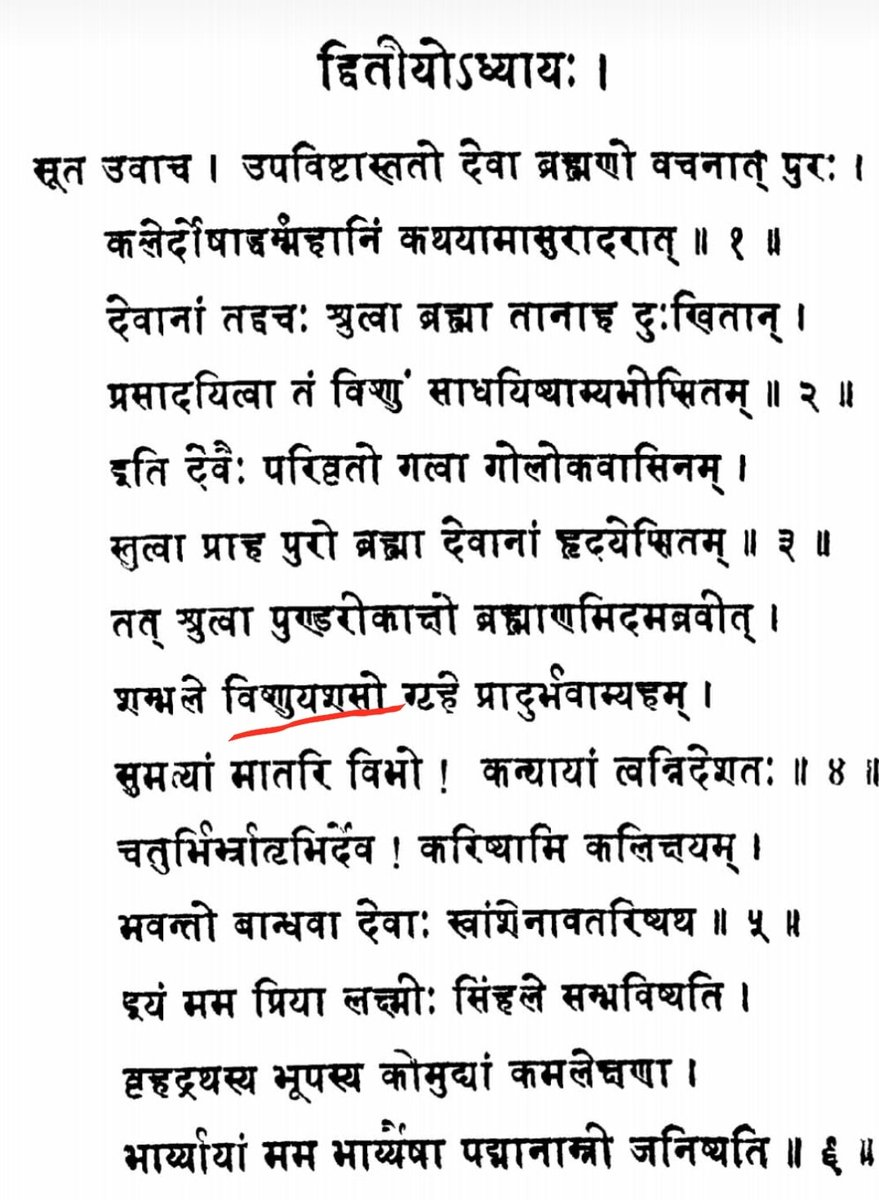 Stupidity, Vishnuyasha means (विष्णु व्यापकं यशो यस्य) one who's fame is spread far and wide.or it can means fame of Lord Vishnu. But it can never ever mean Servant of Allah.