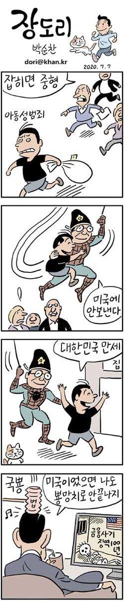 '미국이었으면…' 2020년 7월 7일 박순찬 화백의 장도리 news.khan.co.kr/kh_cartoon/kha…