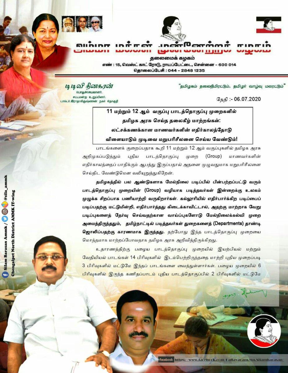 கழக பொதுச்செயலாளரின் இன்றைய அறிக்கை #TTVDhinakaran l #AMMK  #கழக பொதுச்செயலாளர் திரு.#டிடிவி_தினகரன் அவர்களின் அறிக்கை வெளியிட்ட பிறகு அரசு மாற்றம் செய்து இருந்த 11 மற்றும் 12ஆம் வகுப்பு பாடத்தொப்பு முறையை ரத்து செய்தது. பள்ளி கல்வித்துறை..   #மாணவர்கள்நலனில்_அமமுக https://t.co/AhMiOkTpmw