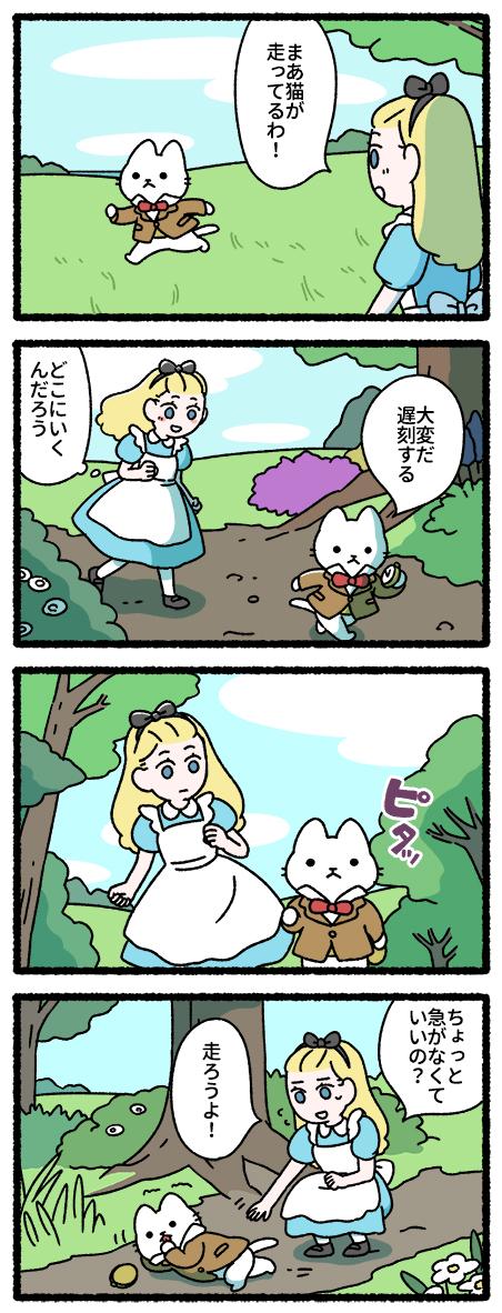 不思議の国のアリスと猫 #猫の昔話