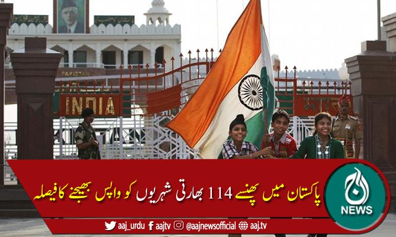 بھارتی شہریوں کو 9 جولائی کو واپس بھیجا جائے گا تفصیلات جانیئے:https://t.co/KVP4TnhAiR #AajNews  #AajUpdates https://t.co/kEGs4MgrKI
