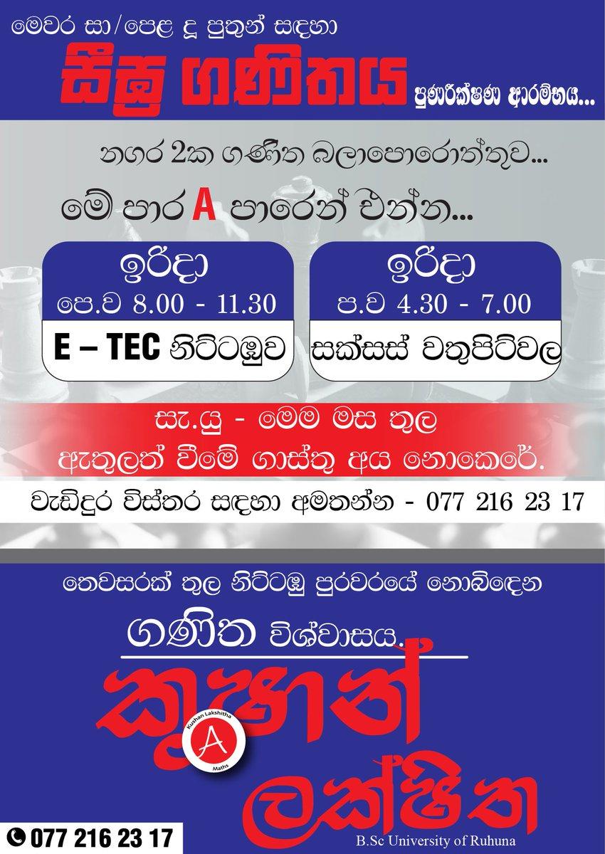 Want post like this? feel free to message #WhatsApp  - 077 39 89 781  #සිංහල #lka #SriLanka #advertising #graphic #graphicdesigner #Freelance #TypingLK #Typing #SinhalaTyping #EnglishTyping #GraphicDesign https://t.co/SIvWPckoBR https://t.co/fsyKT35HvI