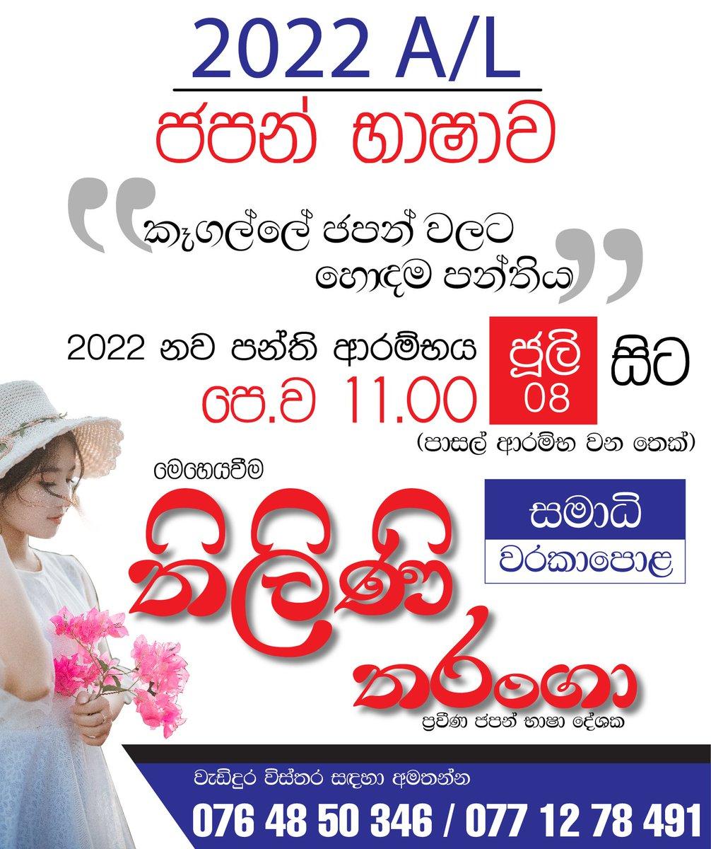Want post like this? feel free to message #WhatsApp  - 077 39 89 781  #සිංහල #lka #SriLanka #advertising #graphic #graphicdesigner #Freelance #TypingLK #Typing #SinhalaTyping #EnglishTyping #GraphicDesign https://t.co/SIvWPckoBR https://t.co/siIIV9GLZ2