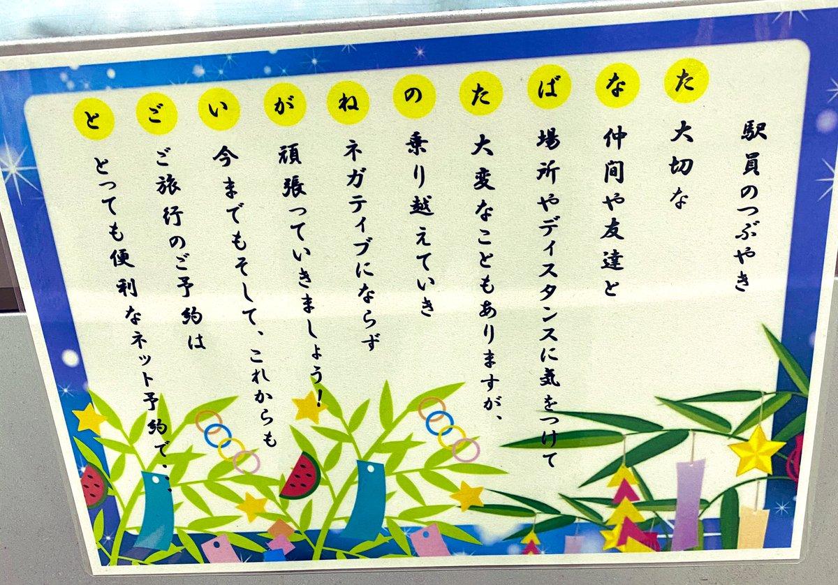 みてこれwww 駅にあったwww  「い」〜最後の「と」のやつ ちゃんと宣伝してるwww  JRさんいつも使わせてもらってます お疲れ様です!(❁´ω`❁)  #七夕 #JR #JR西日本 https://t.co/s6QEsfMug7