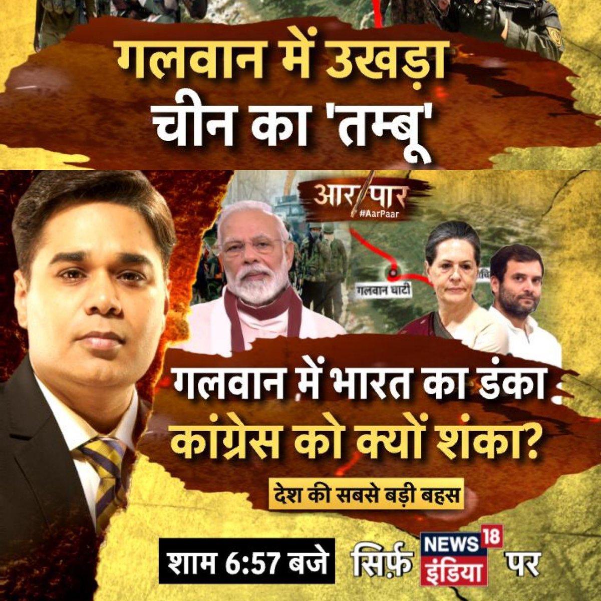 #BiGStory #ChinaBackOff गलवान में उखड़ा चीन का तम्बू गलवान में भारत का डंका कांग्रेस को क्यों शंका? #AarPaar शाम 6.57 बजे