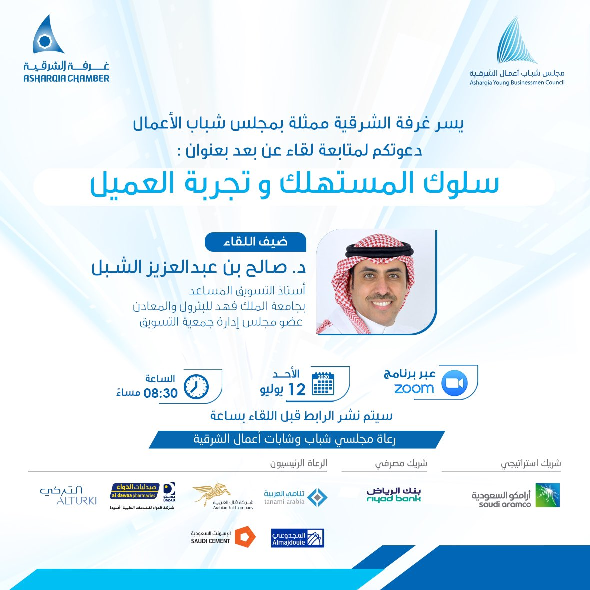 Make sure not to miss this exciting webinar by @alshebil  #KFUPM  @KfupmBSC