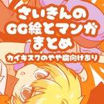 Image for the Tweet beginning: GGまとめ #ギルティギア #カイ=キスク #ラムレザル=ヴァレンタイン #GGXrd