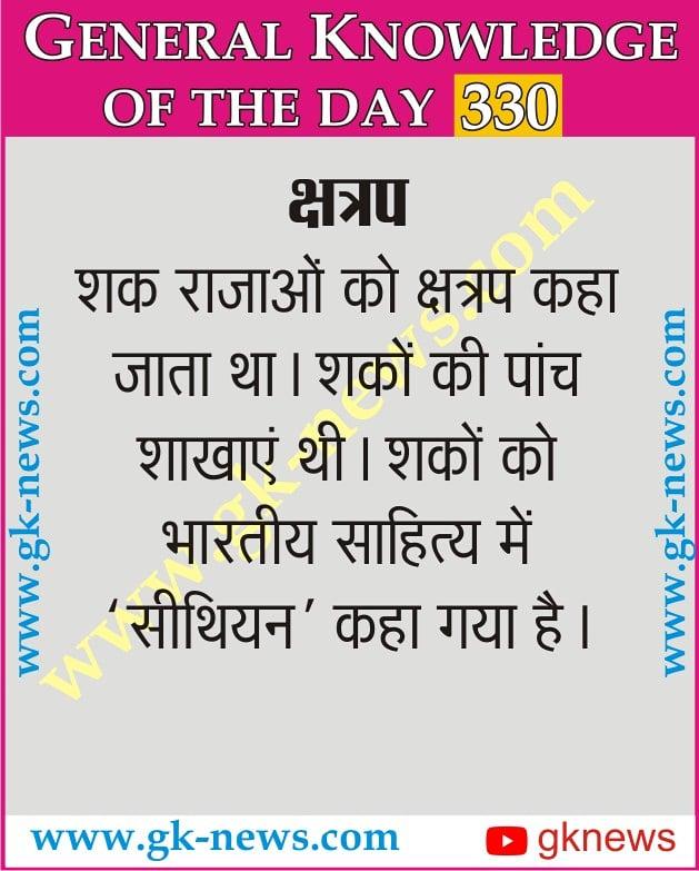 प्रतियोगी परीक्षाओं के लिए उपयोगी सामान्य ज्ञान (gk) संबंधी जानकारी #GKnews #GeneralKnowledge #GkinHindi  #IndiaGk  #IndiaGeneralKnowledge #HindiGeneralKnowledge #GK  #HindiGk #ssc #upsc #railway #FactOfTheDay #facts #coaching #ias #ips #top100pic.twitter.com/gp5pj7GkFr