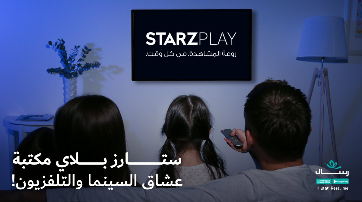 #رسال تأخذكم في جولة داخل #ستارز_بلاي، مكتبة عشاق السينما والتلفزيون 😍📽️  @STARZPlayArabia   https://t.co/LrBknpgqpL https://t.co/jZEWoVx83F