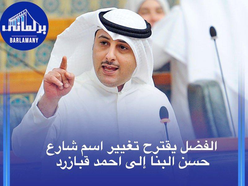 أحمد الفضل يقترح برغبة تغيير اسم الشارع الكائن في منطقة الرميثية من شارع حسن البنا إلى شارع الشهيد أحمد قبازرد https://t.co/i2Qc5eQcPA
