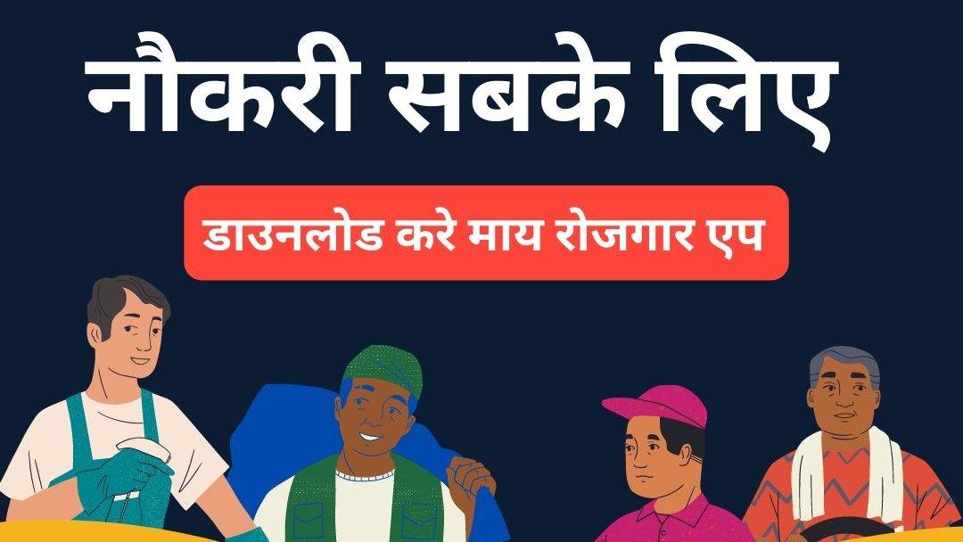 क्या आपकी नौकरी चली गयी हैं? क्या आपको नयी नौकरी की तलाश हैं ? डाउनलोड करे माय रोज़गार एप्प अपने मोबाइल फ़ोन में और नौकरी पाए कोई भी शहर मे।  https://bit.ly/3gyM8Z4 #रोजगार #आत्मनिर्भरभारत #कोरोनावाइरस #MyRojgaarApp #Covid19 #atmanirbharbharat #migrantlabour #migrantworker #MSMEpic.twitter.com/TJS4vzDMTZ