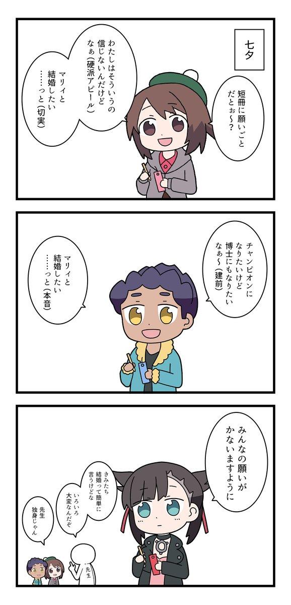 ポケットモンスター絶望小学校9