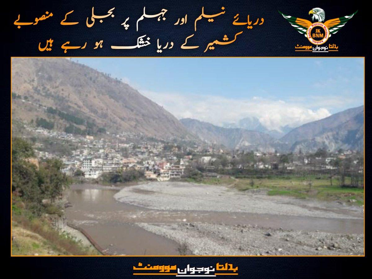 Kashmir's survival lies in its beauty #SaveRiversSaveAJK<br>http://pic.twitter.com/OQ0pmFdLCk