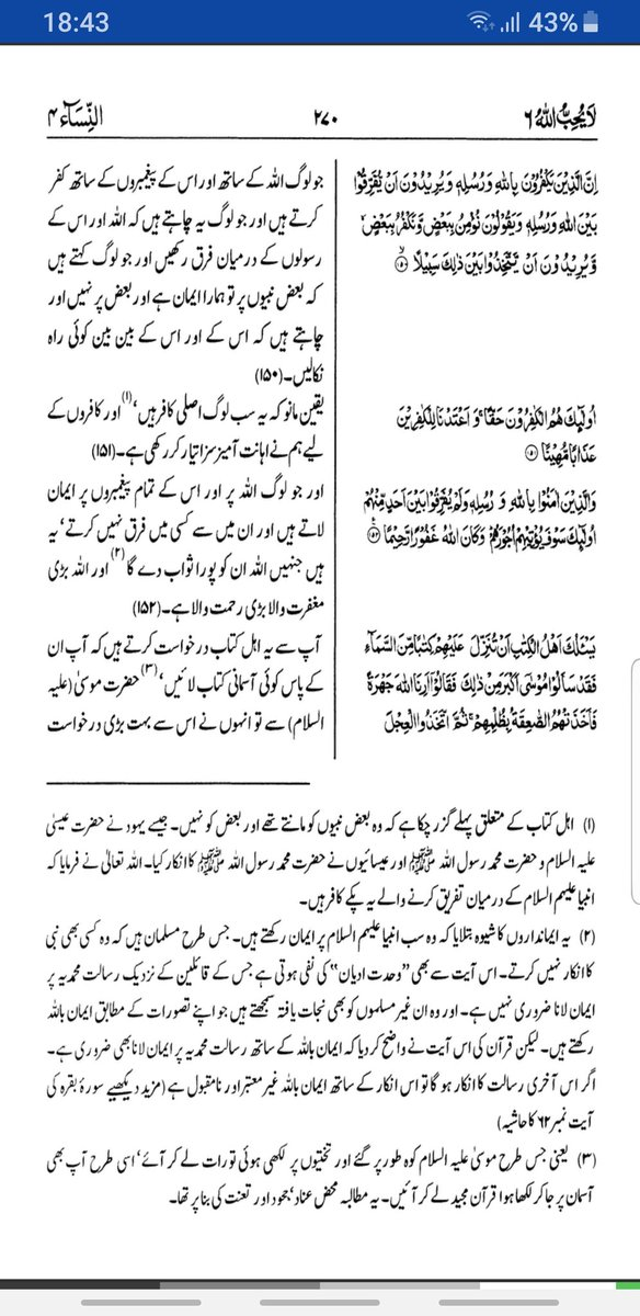 #QuranHour #Islam #translation #book #books #Islamic #IslamicQuotes #urdu #UrduNews #Pakistan #pakistanis #Pakistanis #Read #booklovers #Muslims #Muslim #AllahuAkbar #Allah #allahakbar #Holy #HolySpirit #studying #Reading #IslamicTerrorism #Islamophobia #IslamicState #Islamisme https://t.co/fM4V8y8d7v