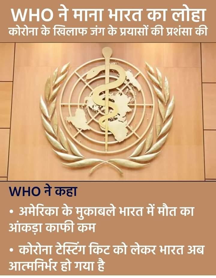 #WHO ने माना #भारत का लोहा #कोरोना के खिलाफ प्रयास की प्रशन्सा #मोदी_की_झलक_सबसे_अलग https://t.co/FtQXdcPwx4