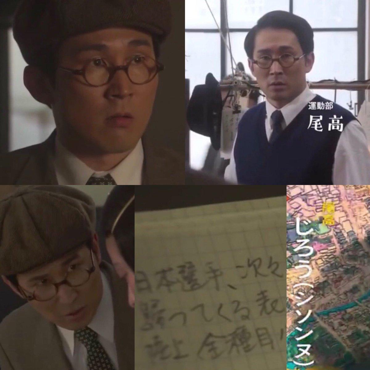 #NHK #大河劇 #韋駄天 #東京奧運故事 #drama #Olympics #Japan #Tokyo #records #Odaka #尾高 #journalist #Jiro https://t.co/WGrQeIQVBQ