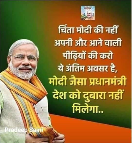 #मोदी सिर्फ़ नाम नहीं एक मंत्र हैं #1YearOfModi2 @narendramodi @PMOIndia @shikhadeepsri @sambitswaraj @IKomal12 @Lawyer_Kalpana @manishk55002971 @RichaBashistha @DhananjayAneja @kamalyadav77 @Shayam_Twits @dharmvirjangra9 @anilgandass9 @Satendr48868283 @BJPSURAJPOJHA @Brand_Anuj https://t.co/izicQ9wW0S
