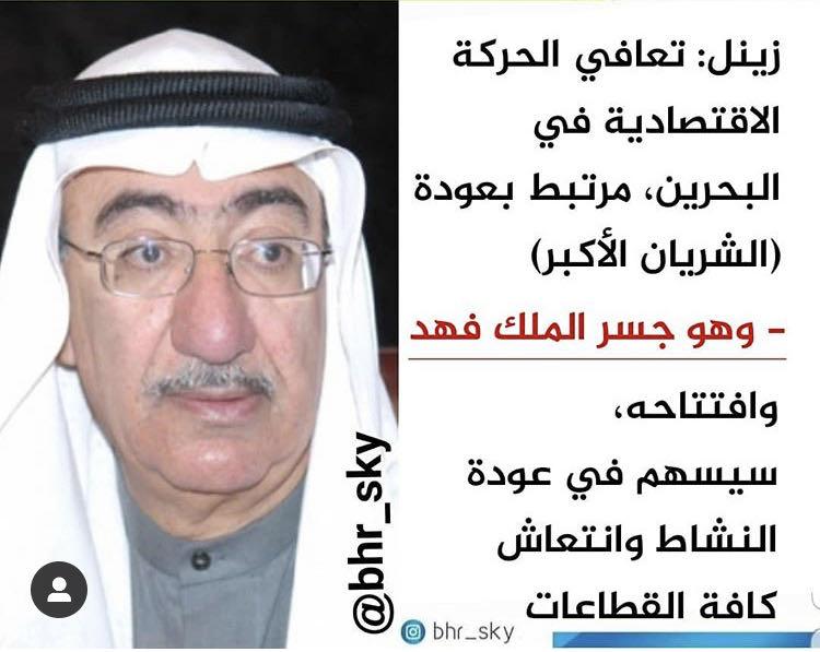 الشريان الأكبر هو جسر #البحرين #السعودية  الشريان الأصغر هو شعب البحرين   اللي ما يتعدى دخل غالبيتهم العظمى ٥٠٠ دينار شهرياً.  انتظر نتائج ارتدادات جائحة #كورونا   و عودة استقطاع القروض لنرى فائدة الشريان الأكبر  #فريق_البحرين  #فينا_خير  #COVID2019 https://t.co/XMUBqgOxbd