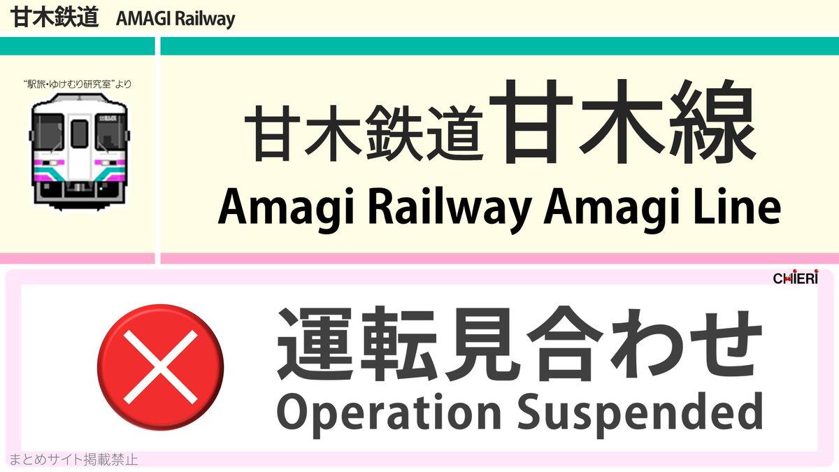 鉄道 運行 状況 甘木 甘木鉄道 運行状況に関する今日・現在・リアルタイム最新情報|ナウティス