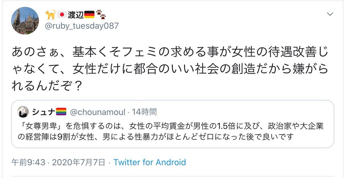 ここで挙げた架空の社会が「女性だけに都合のいい社会」に見えるのなら、それを男女反転させただけの現実の日本は「男性だけに都合のいい社会」ということになる。実際その通り。「男性だけに都合の良い社会」を守ろうとする奴らを一緒に嫌がっていこうな。