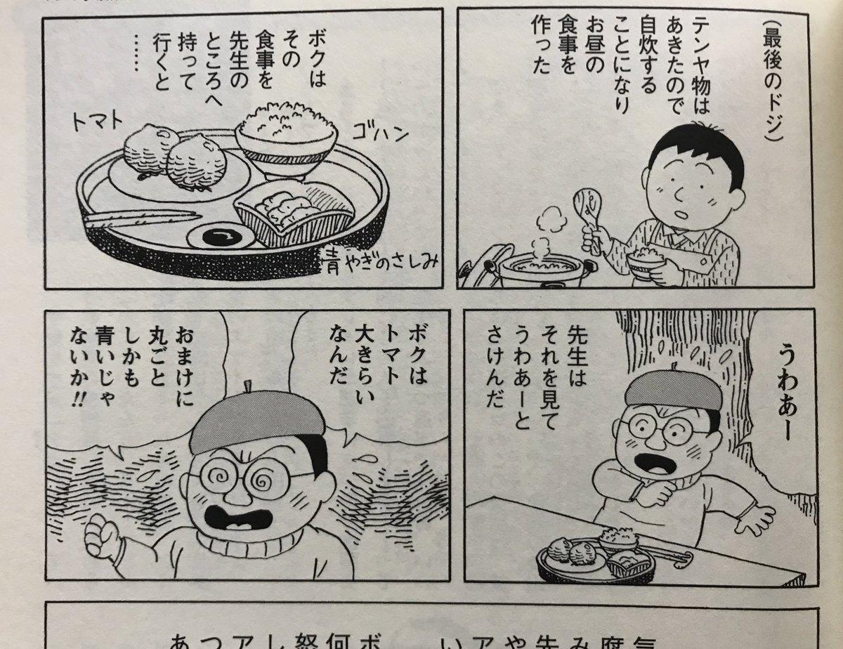 手塚先生、トマト嫌いだったのか…。「うわー」って叫ぶほど。