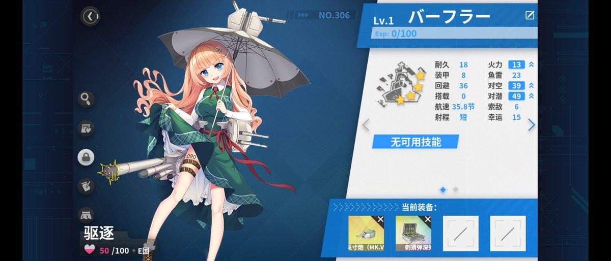 バーフラーに改造追加されると聞いて育成始める。日本版は掘ってるけど全く出てこない・・・  #戦艦少女 https://t.co/IMfowszMq0