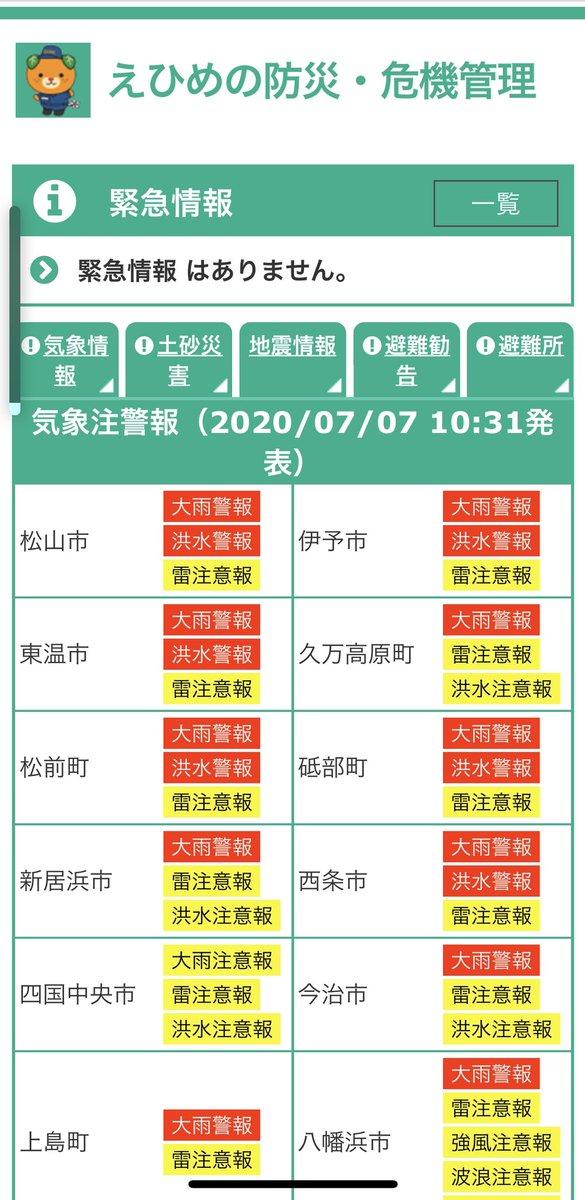 県 松山 市 警報 愛媛 気象庁  