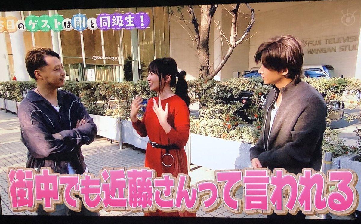 水樹奈々さんが結婚したということは、堂本剛さんの鉄板ネタだった「同級生の近藤さん(本名)」いじりが今後使えなくなったということでもあるか。 https://t.co/EWZtNpX8Yb