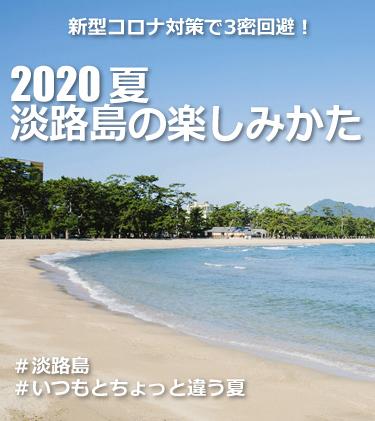 コロナ twitter 淡路島