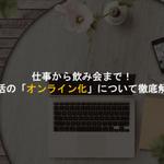 Image for the Tweet beginning: 仕事から飲み会まで!生活の「オンライン化」について徹底解説 -  #仕事 #飲み会 #生活