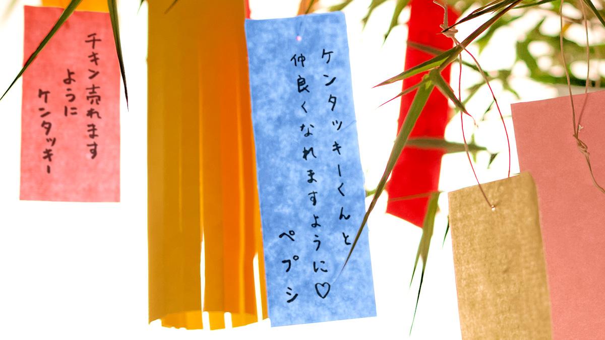 ついにケンタッキーくん(@KFC_jp)から返信が来たァ!!!気持ちが通じて嬉しさMAX😆😆😆  では宣伝! #ペプシ を買うと #KFC のチキン無料クーポンが当たる #ペプチキ キャンペーン、9/30(水)まで大好評開催中!  ってか、気づいた。 今日 #七夕 じゃん!!! 願いも叶って、最高の一日だなぁ♪ https://t.co/tP8LVYkJ15 https://t.co/egEbaHq7oN