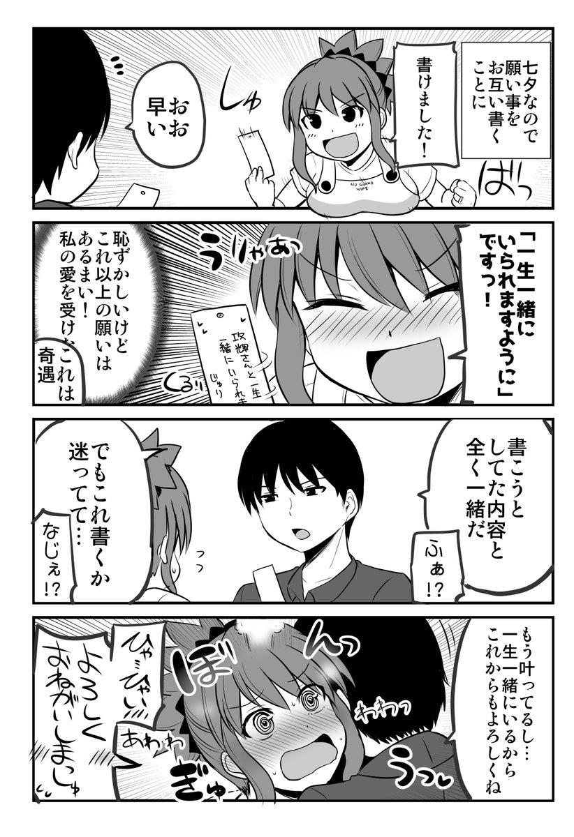 防御力ゼロの嫁 七夕編(再掲)