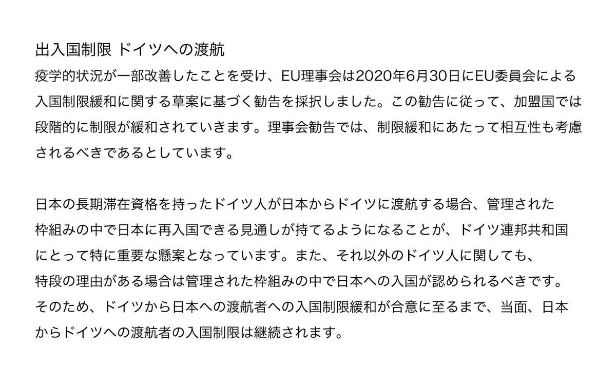 緩和 日本 入国